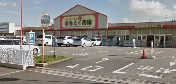 スーパーマーケットまるとく市場平田店